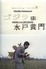 Takeshita Performance 2: Godzilla vs Mito Komon