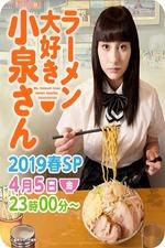 Ms. Koizumi Loves Ramen Noodles SP 2019