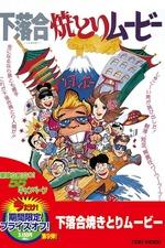Shimoochiai Yakitori Movie