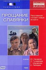 Proshchaniye Slavyanki