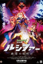 Monster Strike the Movie: Lucifer Dawn of Despair