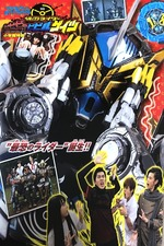 Kamen Rider BiBiBi no BibillGeiz
