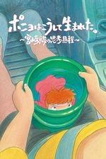 The Birth of Ponyo ~ Hayao Miyazaki's Thought Process ~