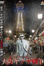 The Wild Ones: The Osaka Yakuza War