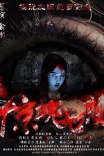 Seven Fright Nights