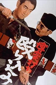 Bakuchi-uchi: nagurikomo