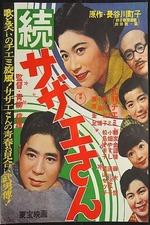 Sazae-san Sequel