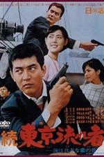 Zoku Tokyo nagaremono - Umi wa makka na koi no iro
