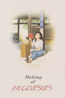 The Making of Only Yesterday