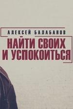 Алексей Балабанов. Найти своих и успокоиться