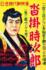 Kutsukake Tokijiro