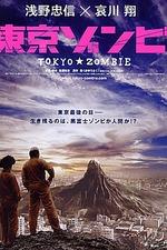 도쿄 좀비 2005