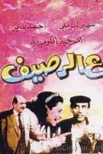 Al Raseef