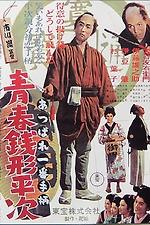 Youth of Heiji Senigata