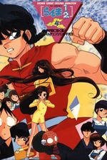 Ranma ½ OVA 4: Stormy Weather Comes to School! Growing Up with Miss Hinako
