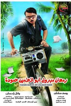 Ramadan Mabrouk Abou El Allamen Hamouda 2008 Directed By Wael Ehsan Reviews Film Cast Letterboxd