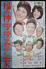 Divine Fortune of the Sazae-san Family