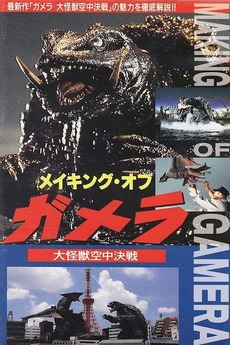 The Making of Gamera: Guardian of the Universe