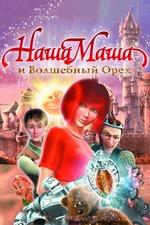 Our Masha and the Magic Nut