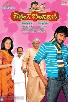 Betting bangarraju telugu movie cast sports betting odds help