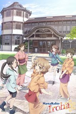 Hanasaku Iroha: Blossoms for Tomorrow