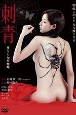 Si-Sei 2 -The Fallen Spider-