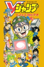 Time and Space Adventure: Nuumamonjaa - Chrono Trigger OVA
