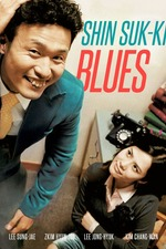 Shin Suk-ki Blues