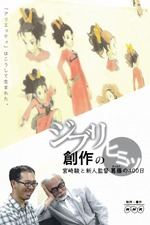 Inside Ghibli's Creation: 400 Days of Clash Between Hayao Miyazaki and The New Director