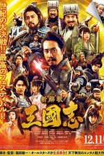 The Untold Tale of the Three Kingdoms