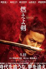 Baragaki: Unbroken Samurai