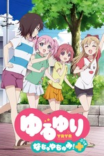 YuruYuri Summer Vacation!+ +2