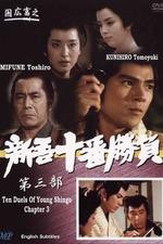 Ten Duels of Young Shingo: Chapter 3