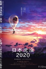 Japan Sinks 2020 Theatrical Edition - Shizumanuki Bow -