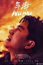 Wu Hai