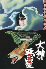 Curse of the Inugami