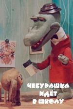 Cheburashka Goes to School