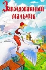 Zakoldovannyy Malchik
