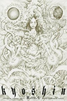 Mirrored Mind (2006)