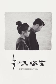 Taipei Suicide Story