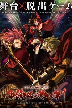 Kabaneri of the Iron Fortress Movie 1: Gathering Light