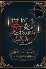 世にも奇妙な物語 20周年スペシャル・秋 ~人気作家競演編~