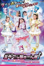 Idol × Warrior: Miracle Tunes! Pilot