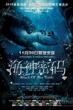 Attack of Sea Turtle