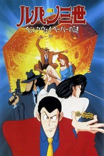 Lupin the Third: The Mystery of the Hemingway Papers
