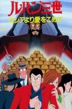 Lupin the Third: From Russia with Love