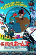 Sherlock Hound: The Movie
