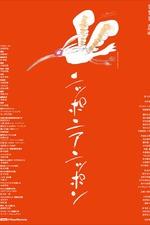Nipponia Nippon – Fukushima Rhapsody
