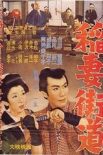 Inazuma Kaidō