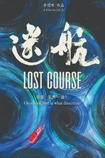 Lost Course